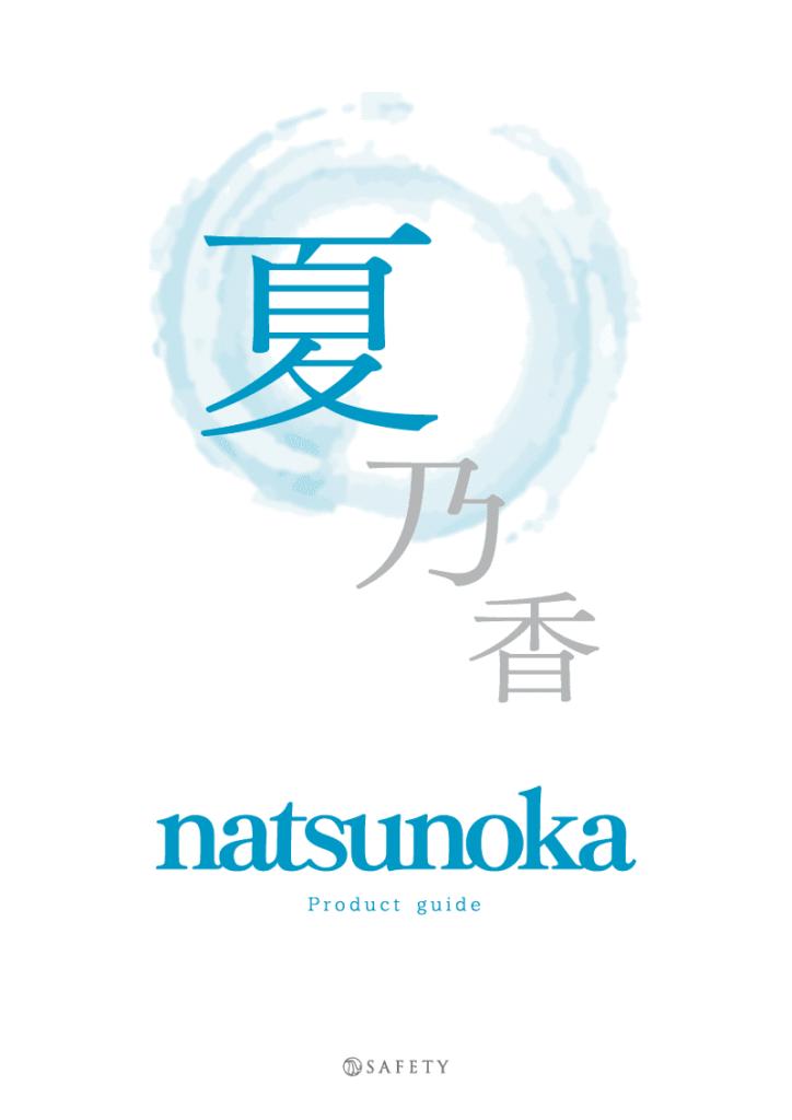 natsunoka